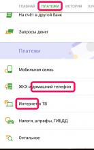 Мобильный Сбербанк ИнфоЛада