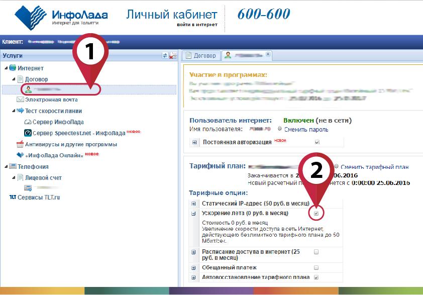ЛКабинет_ускорение
